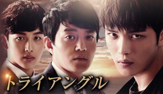 トライアングル(韓国ドラマ)フル動画の無料視聴方法をチェック【1話〜最終回】
