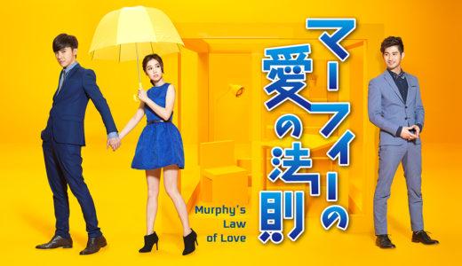 マーフィーの愛の法則(台湾ドラマ)フル動画の無料視聴方法をチェック【1話〜最終回】