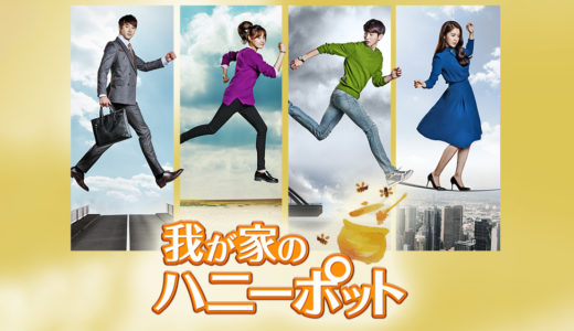 我が家のハニーポット(韓国ドラマ)フル動画の無料視聴方法をチェック【1話〜最終回】