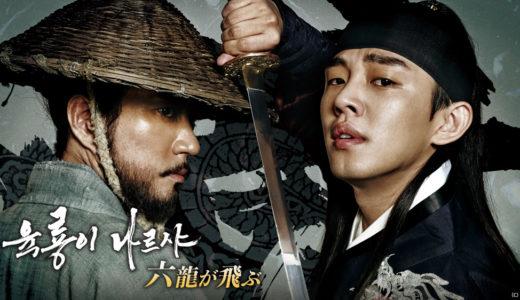 『六龍が飛ぶ』無料動画配信チェック【1話〜最終回】韓国ドラマ