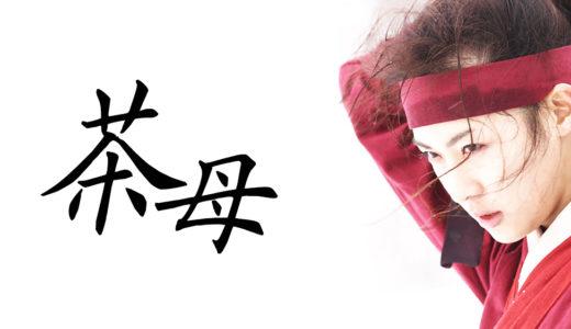 チェオクの剣(茶母)無料動画配信チェック【1話〜最終回】韓国ドラマ