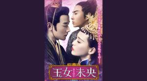 王女未央‐BIOU‐ 無料動画