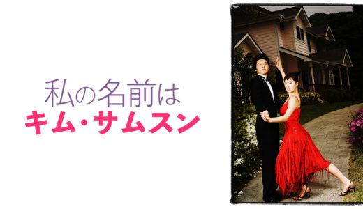 私の名前はキム・サムスン(韓国ドラマ)無料動画配信チェック【1話〜最終回】