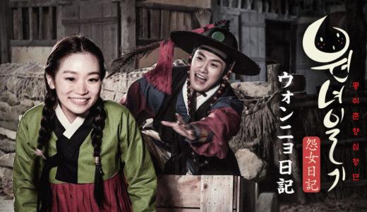 ウォンニョ日記(韓国ドラマ)無料動画配信チェック