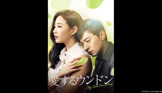 『愛するウンドン』無料動画配信チェック【1話〜最終回】韓国ドラマ