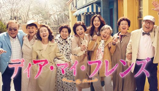 ディア・マイ・フレンズ(韓国ドラマ)無料動画配信チェック【1話〜最終回】
