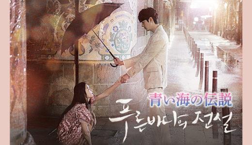 青い海の伝説(韓国ドラマ)無料動画配信チェック【1話〜最終回】