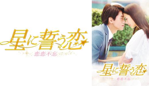 星に誓う恋(中国ドラマ)フル動画の無料視聴方法をチェック【1話〜最終回】