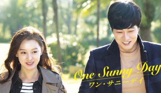 ワン・サニーデイ~One Sunny Day~無料動画配信チェック【前編・後編】韓国ドラマ