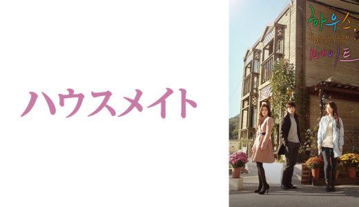 ハウスメイト(韓国ドラマ)フル動画の無料視聴方法をチェック【1話〜最終回】