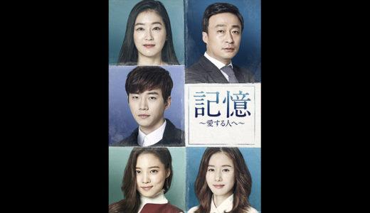 記憶~愛する人へ~無料動画配信チェック【1話〜最終回】韓国ドラマ
