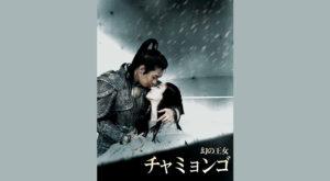 幻の王女チャミョンゴ 無料動画