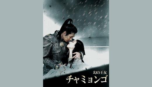 幻の王女チャミョンゴ(韓国ドラマ)フル動画の無料視聴方法をチェック【1話〜最終回】