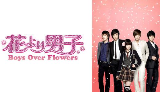 花より男子~Boys Over Flowers(韓国ドラマ)無料動画配信チェック【1話〜最終回】