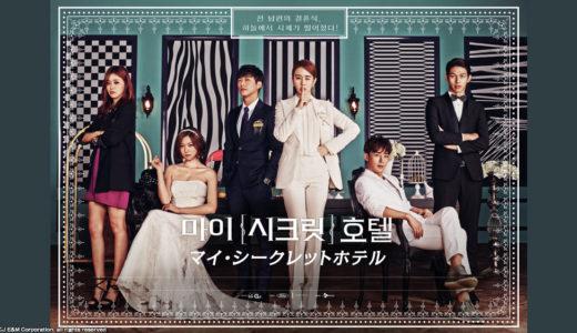 『マイ・シークレットホテル』無料動画配信チェック【1話〜最終回】韓国ドラマ