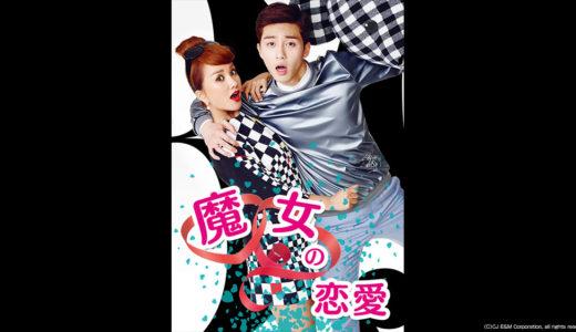 『魔女の恋愛』無料動画配信チェック【1話〜最終回】韓国ドラマ