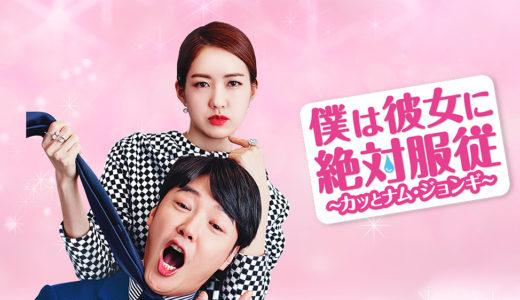 僕は彼女に絶対服従~カッとナム・ジョンギ~(韓国ドラマ)フル動画の無料視聴方法をチェック【1話〜最終回】