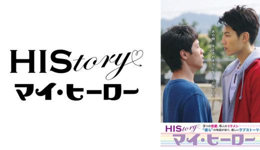 HIStoryマイ・ヒーロー(台湾ドラマ)フル動画の無料視聴方法をチェック