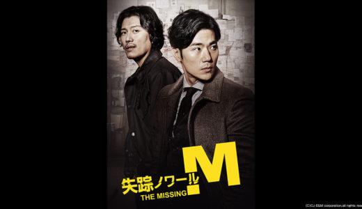『失踪ノワールM』無料動画配信チェック【1話〜最終回】韓国ドラマ