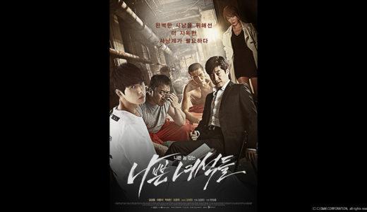 『バッドガイズ』無料動画配信チェック【1話〜最終回】韓国ドラマ