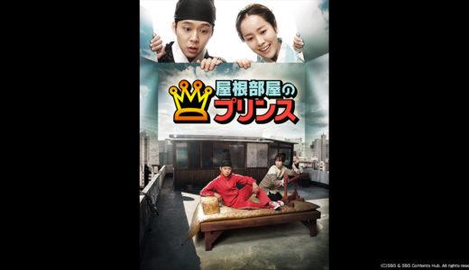 『屋根部屋のプリンス』無料動画配信チェック【1話〜最終回】韓国ドラマ