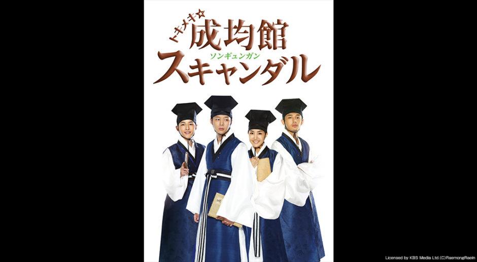 トキメキ☆成均館スキャンダル 無料動画