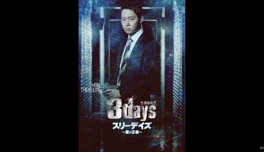 『3days』無料動画配信チェック【1話〜最終回】韓国ドラマ