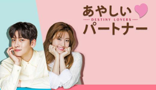 『あやしいパートナー~Destiny Lovers~』無料動画配信チェック【1話〜最終回】韓国ドラマ