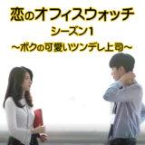 恋のオフィス・ウォッチ シーズン1 無料動画