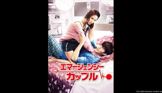 『エマージェンシーカップル』無料動画配信チェック【1話〜最終回】韓国ドラマ