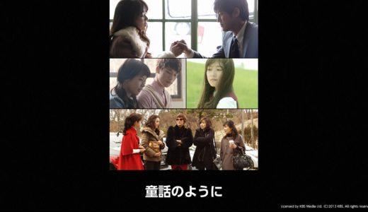 『童話のように』無料動画配信チェック【1話〜最終回】韓国ドラマ