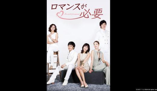 『ロマンスが必要』無料動画配信チェック【1話〜最終回】韓国ドラマ