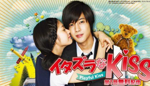 『イタズラなKiss~Playful Kiss』無料動画配信チェック【1話〜最終回】韓国ドラマ