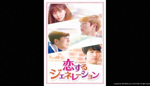 『恋するジェネレーション』無料動画配信チェック【1話〜最終回】韓国ドラマ