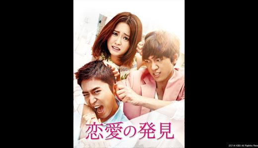 『恋愛の発見』無料動画配信チェック【1話〜最終回】韓国ドラマ