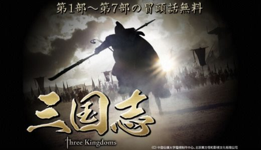 『三国志 Three Kingdoms』無料動画配信チェック【1話〜最終回】中国ドラマ