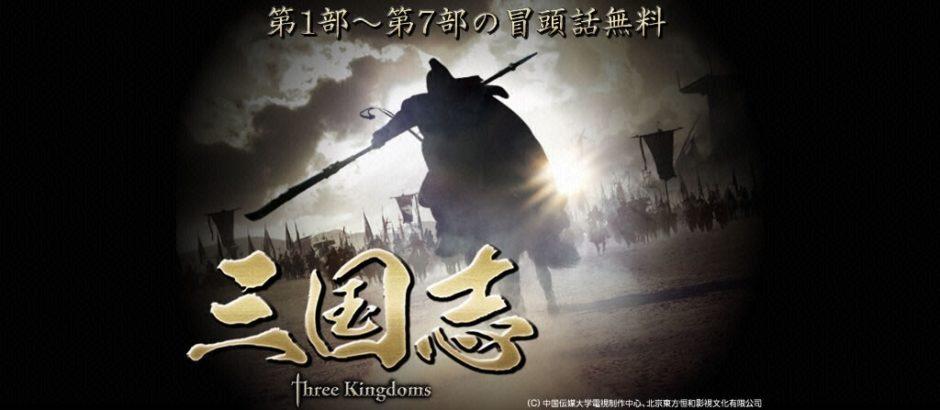 三国志 Three Kingdoms 無料動画