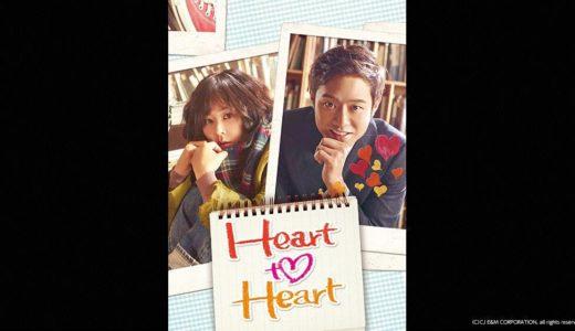 『Heart to Heart~ハート・トゥ・ハート~』無料動画配信チェック【1話〜最終回】韓国ドラマ